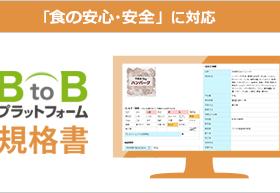 【規格書・一括表示管理パッケージ】  「BtoBプラットフォーム規格書」
