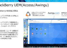 BlackBerry UEM(Access/Awingu)