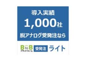 【卸・メーカー向け】BtoBプラットフォーム   受発注ライト
