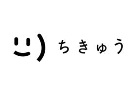 ちきゅう(国産SFA/CRM)